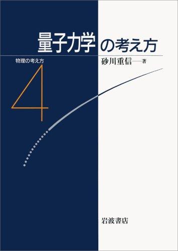量子力学の考え方 (物理の考え方 4)