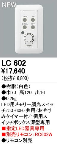LC602 調光関連商品 オーデリック