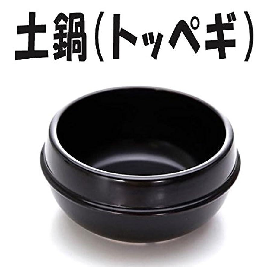 テーママイクロフォン素人黒陶 チゲ鍋 台皿付(韓国鍋 1000cc)