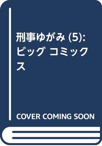 刑事ゆがみ(5): ビッグ コミックス
