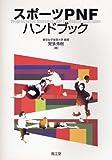 スポーツPNFハンドブック