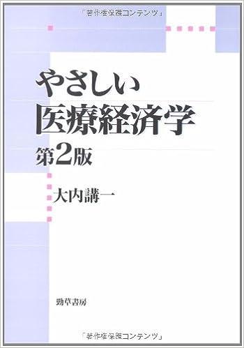 Amazon.co.jp: やさしい医療経済学 第2版: 大内 講一: 本