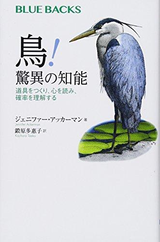 鳥! 驚異の知能 道具をつくり、心を読み、確率を理解する (ブルーバックス)