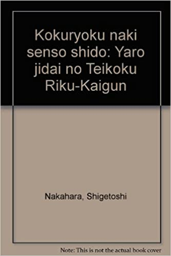 国力なき戦争指導―夜郎自大の帝...