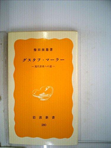 グスタフ・マーラー―現代音楽への道 (1984年) (岩波新書)