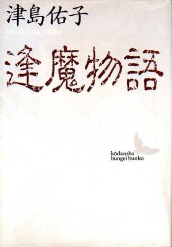 逢魔物語 (講談社文芸文庫)