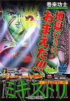 From the hands of the devil Mikisutori Hen Rescue woman - Death of the Sun (SHUEISHA JUMP REMIX) ISBN: 4081093784 (2007) [Japanese Import]