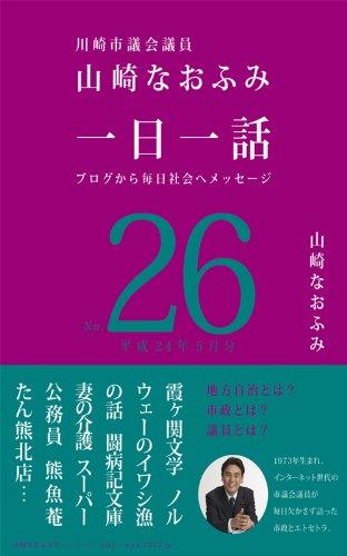 Cha no kokoro ichinichi ichiwa (Japanese Edition)