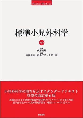 標準小児外科学 第6版 (標準医学...
