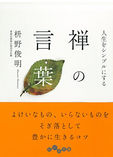 人生をシンプルにする 禅の言葉 (だいわ文庫)