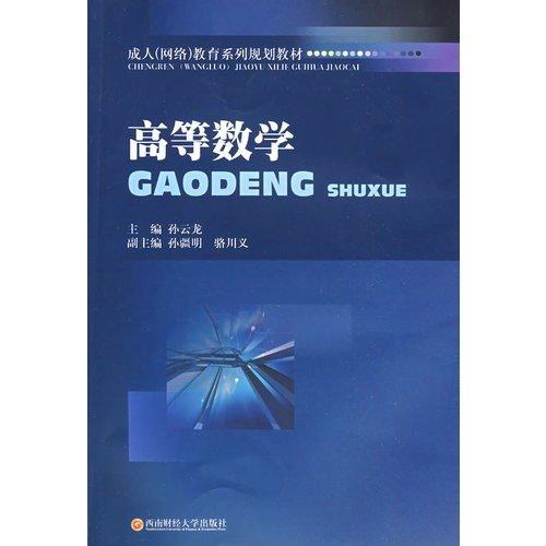 Advanced Mathematics(Chinese Edition)