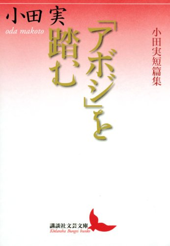 「アボジ」を踏む 小田実短篇集 (講談社文芸文庫)