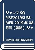 ジャンプSQ RISE2019SUMMER 2019年 08 月号 [雑誌]: ジャンプSQ.(ジャンプスクエア) 増刊