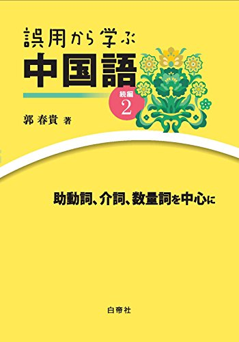 誤用から学ぶ中国語 続編2 ―助動詞、介詞、数量詞を中心に―