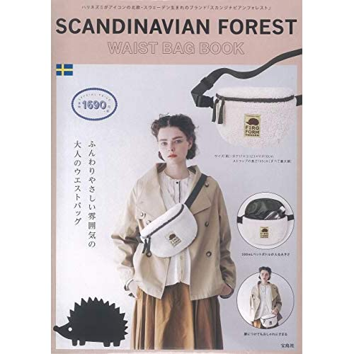 SCANDINAVIAN FOREST WAIST BAG BOOK 画像