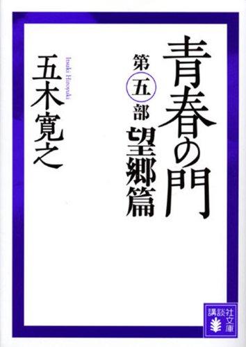 青春の門(第五部)望郷篇(講談社文庫)
