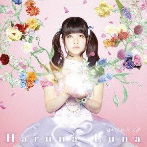 Luna Haruna - Luna Haruna - Kimi Ga Kureta Sekai [Japan CD] SECL-1313
