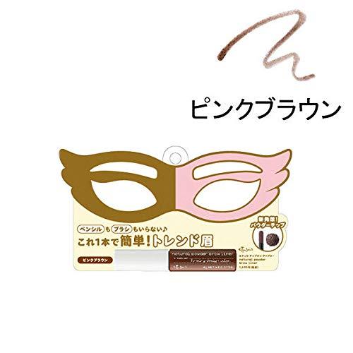 Eteyuse chip-on-eyebrow pink Brown (hair color than red) powder eyebrow 2g - Eye Colour 2g Powder