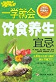 img - for a school will diet regimen Taboo [Paperback] book / textbook / text book
