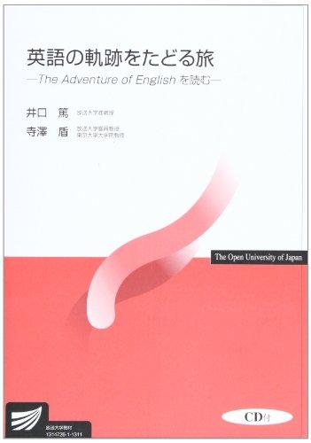 英語の軌跡をたどる旅―The Adventure of Englishを (放送大学教材)