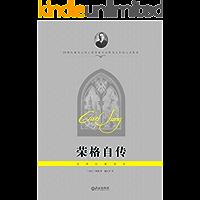 荣格自传 (经典权威译本)