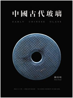 Early Chinese Glass (English and Chinese Edition)