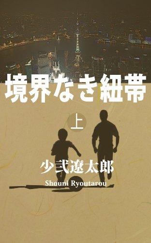 KYOUKAINAKICHUUTAIJYOU (Japanese Edition)