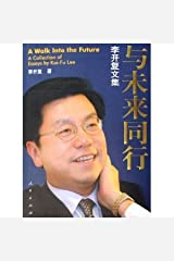 A WALK INTO THE FUTURE-A COLLECTION OF ESSAYS BY KAI-FU LEE==CHINESE EDITION Paperback