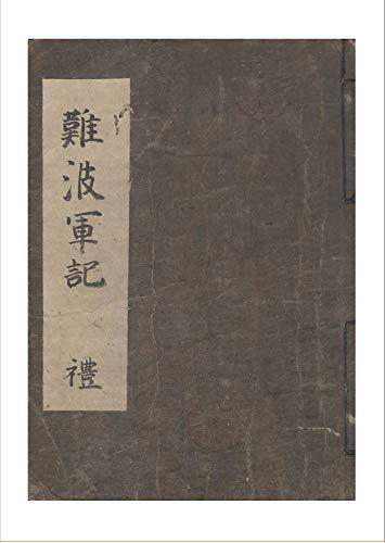 nanbagunki nanbasenki reikan: sanadayukimura hatusyutunohon (Nagano denpa gijyutu kenkyuujyo) (Japanese Edition)