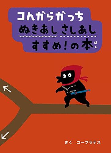Soft Footsteps (Japanese Edition) by Shogakukan/Tsai Fong Books