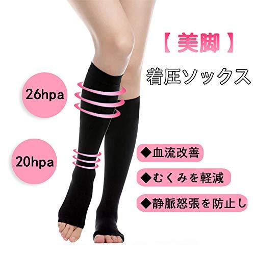 (S) オープントゥ ソックス 弾性 むくみ解消 靴下 着圧 コンプレッションソックス ストッキング サポーター 静脈怒張予防 ふくらはぎ