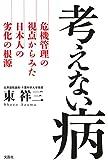 考えない病 危機管理の視点からみた日本人の劣化の根源
