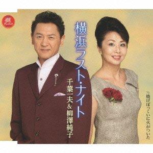 Price comparison product image Kazuo Chiba / Junko Yanagisawa - Yokohama Last Night / Yake Botsukui Ni Hi Ga Tsuita [Japan CD] KICM-30474