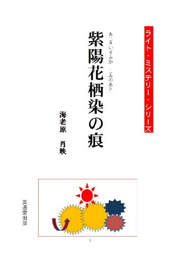 Ajisai Sumika Shimi no Ato The lLight Mystery Series (Japanese Edition)