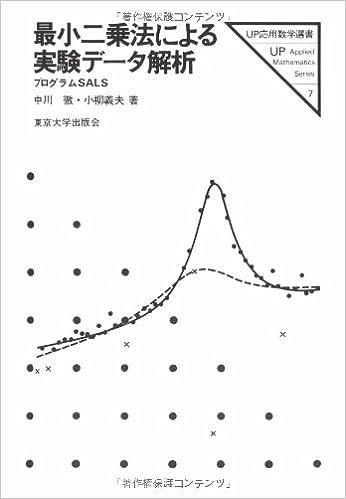 最小二乗法による実験データ解析...