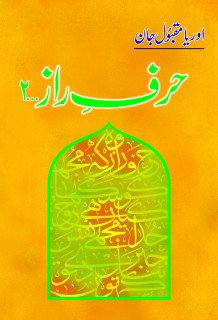 Harfe Raaz 2 Orya Maqbool Jan