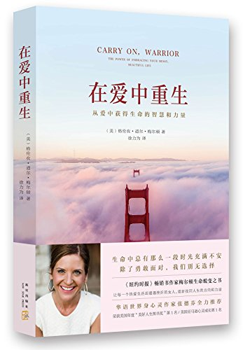 Carry On, Warrior: The Power of Embracing Your Messy, Beautiful Life (Chinese Edition) (Carry On Warrior The Power Of Embracing)