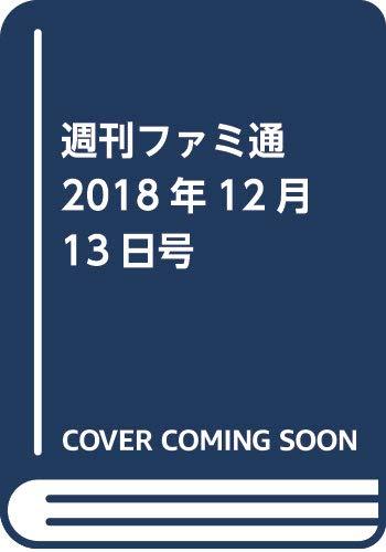 週刊ファミ通 2018年12月13日号