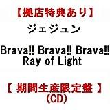 【拠店特典あり】 ジェジュン Brava!! Brava!! Brava!!/ Ray of Light 【 期間生産限定盤 】(CD)