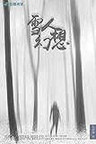 雪人幻想(豆瓣阅读热门原创悬疑,大雪封山,一个象棋山庄的密室凶案!)