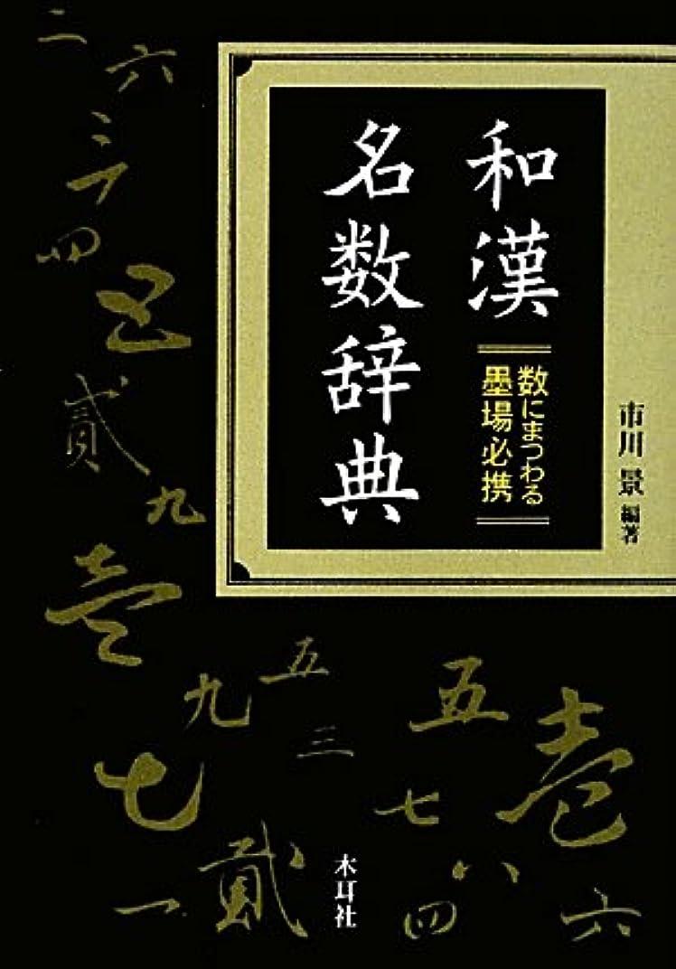 パリティ中央値開業医李白と杜甫 (講談社学術文庫)