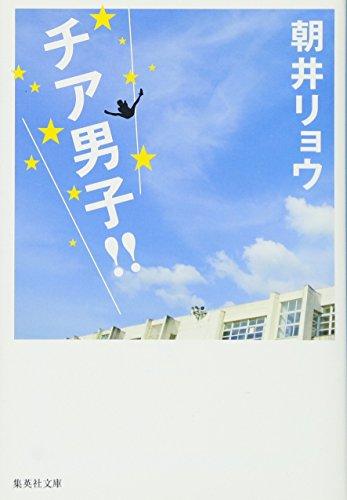 Cheer boys! (Shueisha Bunko) (2013) ISBN: 4087450325 [Japanese Import]