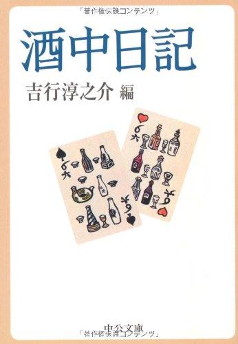 酒中日記 (中公文庫)