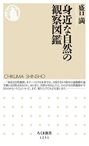 身近な自然の観察図鑑 (ちくま新書1251)