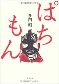Pachi mon (quarterly arts collection) (2011) ISBN: 4862652808