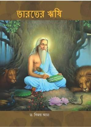 Bharater Rishi