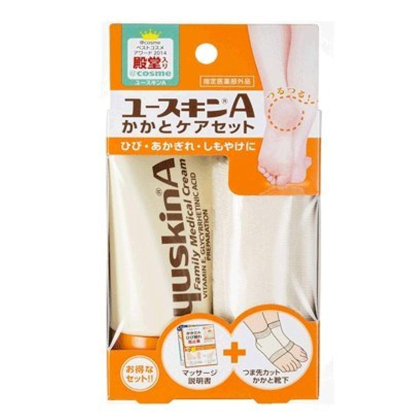 キルトレガシー掃除ユースキンA かかとケアセット 60g (靴下つき 保湿クリーム) [指定医薬部外品]×2個セット