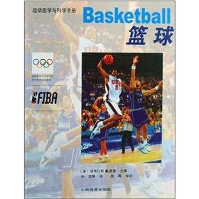 Basketball(Chinese Edition)