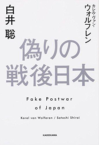 偽りの戦後日本