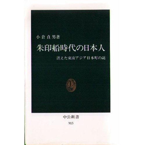 朱印船時代の日本人―消えた東南アジア日本町の謎 (中公新書)